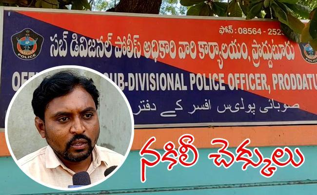 Defendant Surrendered In CM Relief Fund Fake Checks Case - Sakshi