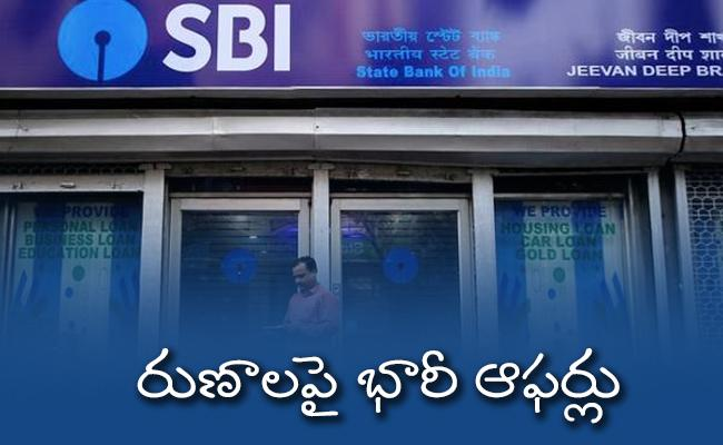 SBI Offers Big Benefits On Select Loans - Sakshi