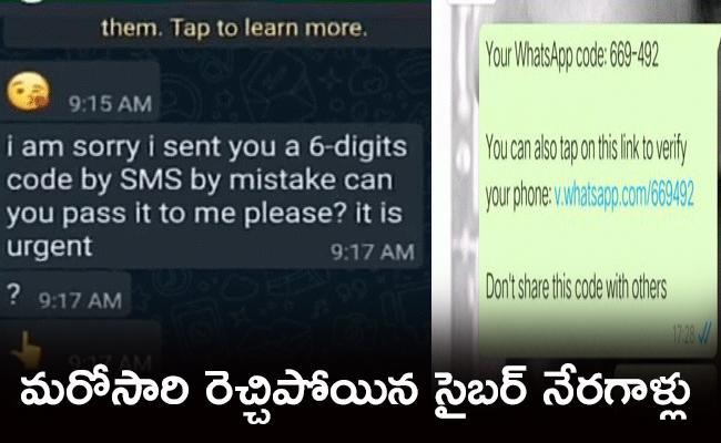 Cyber Crime Whatsapp Chats Hacked By Seeking Help Hyderabad - Sakshi