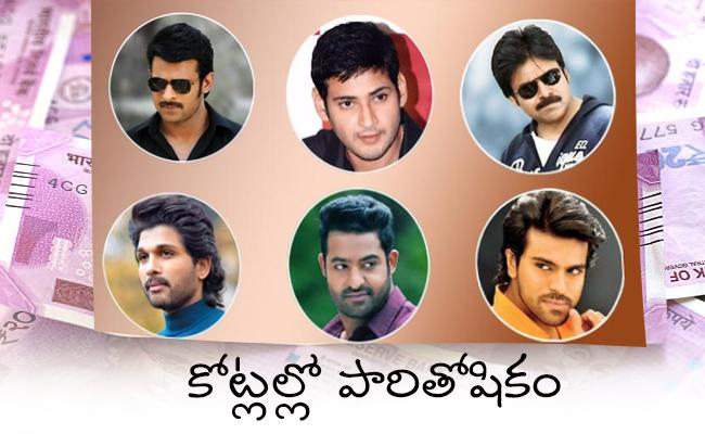 Prabha To Ram Charan: Highest Paid Heros In Tollywood - Sakshi