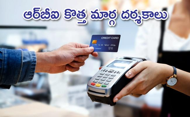 RBI new debit card, credit card rules to be effective fom October 1 - Sakshi