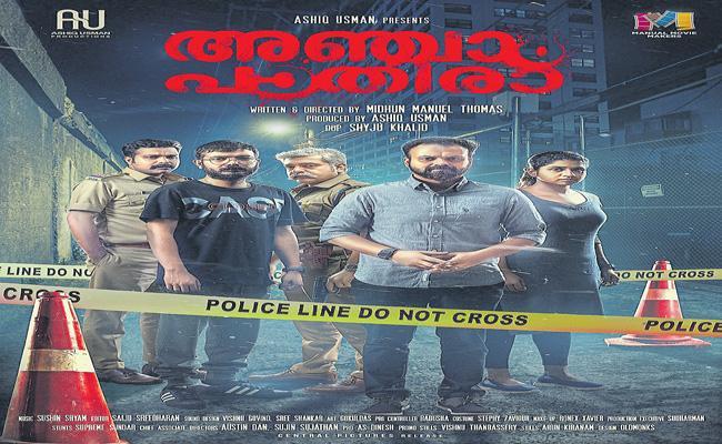 Hindi remake of Malayalam crime thriller Anjaam Pathiraa - Sakshi