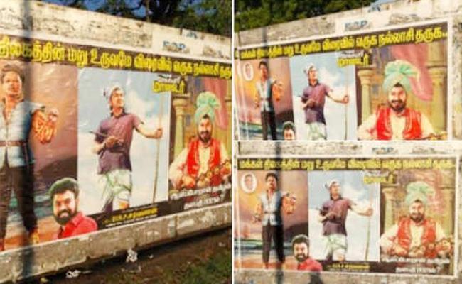Vijay Poster Sets Tamil Politics On Fire - Sakshi
