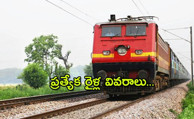 Railways To Run New Special Trains From Sep 12th - Sakshi