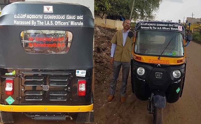 Medical Officer Turned in to Auto driver in Karnataka  - Sakshi