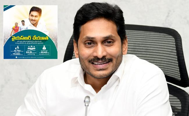YSR Cheyutha Scheme Applicable For Another Four Casts - Sakshi