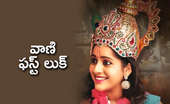 Bomma Blockbuster: Rashmi Gautam As Vani Look Revealed - Sakshi