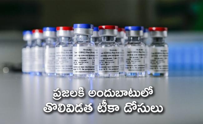 Russia Releases First Batch Of Its Corona Vaccine - Sakshi
