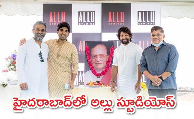 Studio Launched By Allu Arjun Family Behalf Of Allu Ramalingaiah Birthday - Sakshi