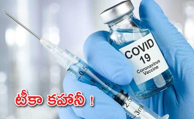 Corona Vaccine Trials In World Wide For Covid - Sakshi