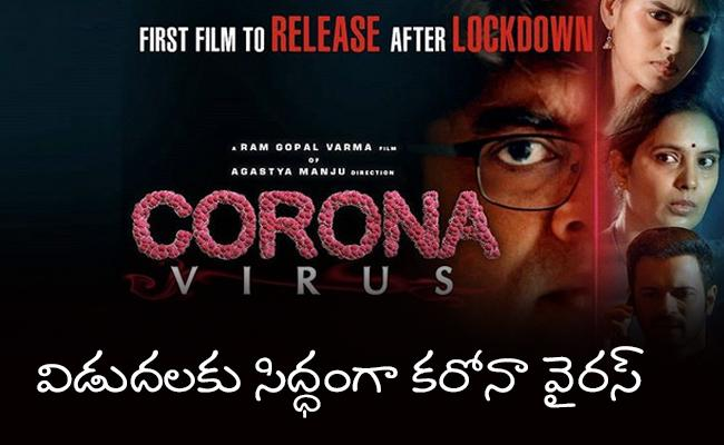 RGV Announced Coronavirus Is First Film In Theaters After Lockdown - Sakshi