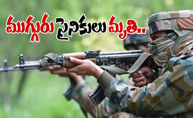 Soldiers Killed In Pak Shelling Along LoC  Indian Army Giving Fitting Reply - Sakshi