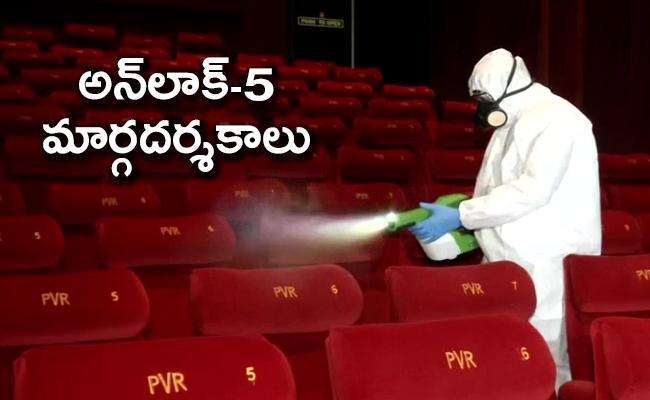 Cinemas halls multiplexes theatres reopen Oct 15 - Sakshi