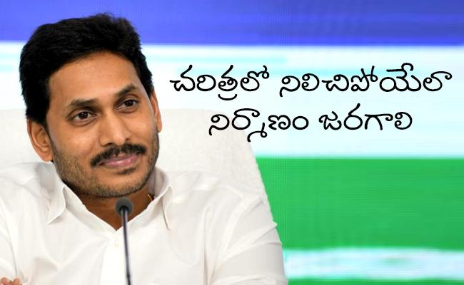CM YS Jagan Comments In A Review On Nadu Nedu In Medical and Health Department Hospitals - Sakshi