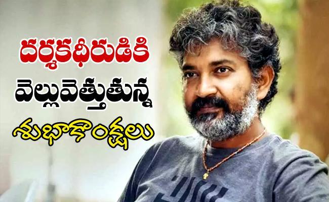 Happy Birthday SS Rajamouli Celebrities Wishes To  RRR Director - Sakshi