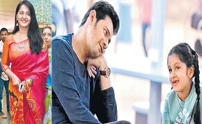 Anushka pens a powerful note and Mahesh Babu is proud of his little Sitara - Sakshi