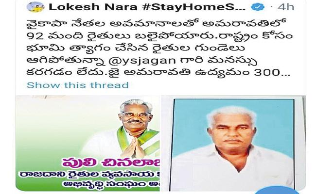 A young woman from the capital area is angry on Nara Lokesh - Sakshi