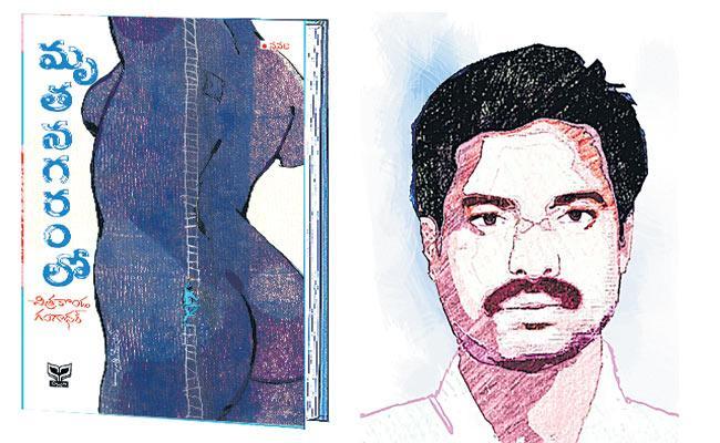 Ajay Prasad Mruthanagaramlo Telugu Novel - Sakshi
