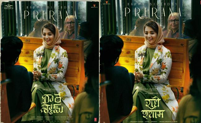 Pooja Hegde As Prerna In Prabhas Radhe Shyam Movie - Sakshi