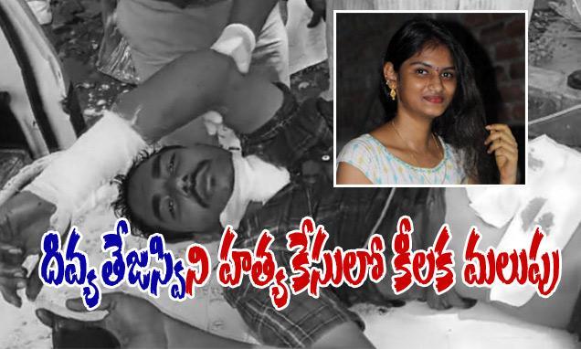 Vijayawada Divya Assassination Case Accused Says He Married Her - Sakshi