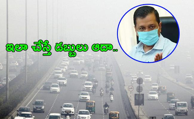 Red Light On Engine Off New Campaign For Controlling Air Pollution In Delhi - Sakshi