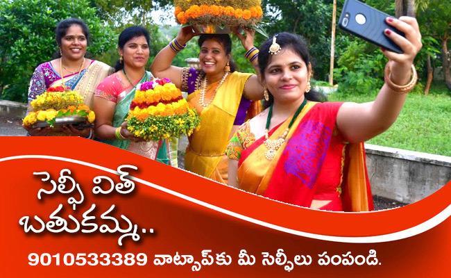 Bathukamma Celebrations 2020 Share Your Selfies With Sakshi
