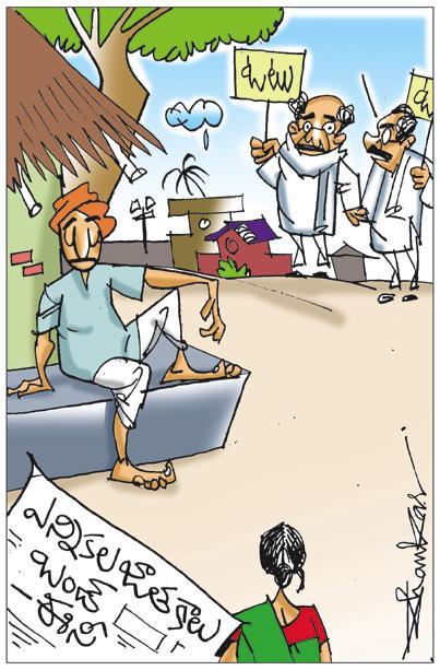 Sakshi Cartoon 17-10-2020