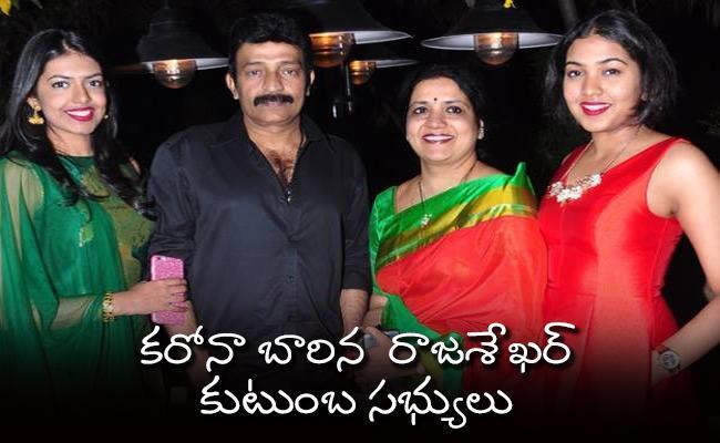 Actor Jeevitha Rajasekhar Family Tested Positive For Covid19 - Sakshi