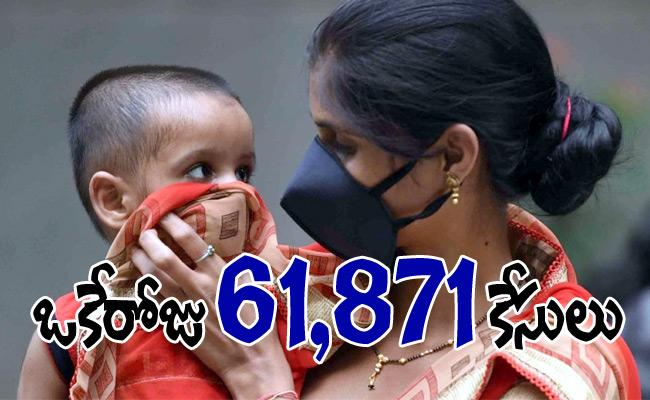 61871 Corona Positive Cases 1033 Deaths Reported In India - Sakshi