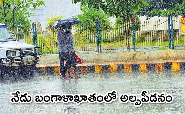Heavy Rain Forecast For Coastal Andhra And Rayalaseema - Sakshi