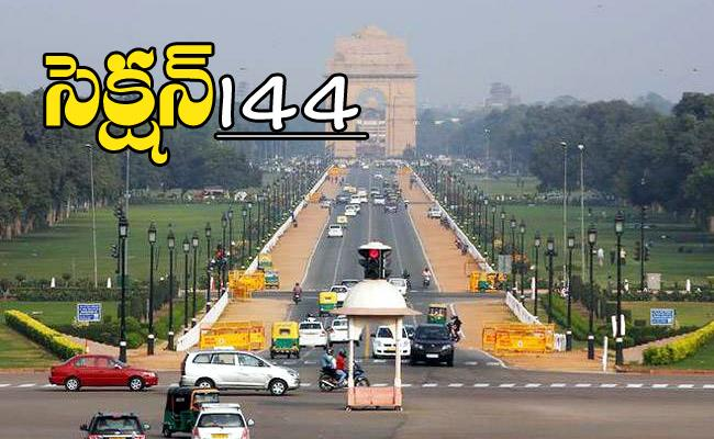 section 144 imposed no gathering permissible around India gate - Sakshi