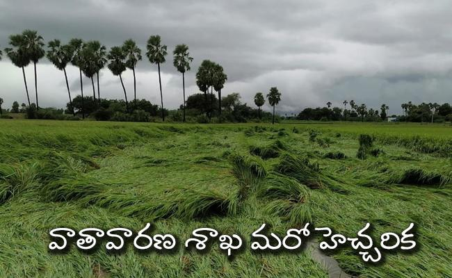Heavy Rain Expecting In Andhra Pradesh - Sakshi