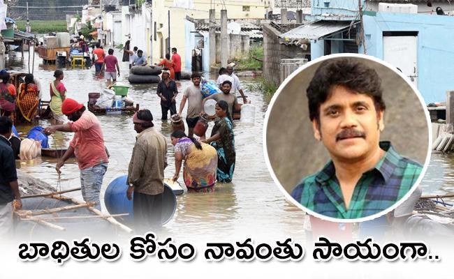 Hyderabad Rains: Nagarjuna Akkineni Donates Rs 50 Lakh To CM Relief Fund - Sakshi