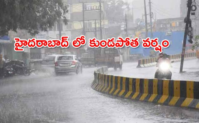 Heavy Rains In Hyderabad IMD Alert - Sakshi