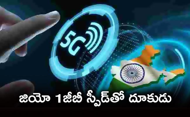 Jio Qualcomm begin 5G trials, achieve over 1 Gbps speed - Sakshi