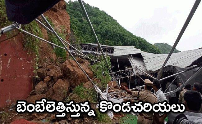 Broken Landslides On Indrakeeladri - Sakshi