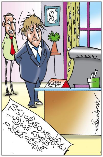 Sakshi Cartoon 22-10-2020