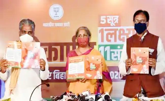 Bihar Assembly Elections 2020 BJP Manifesto - Sakshi