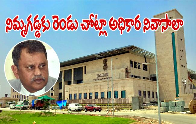 AP High Court Remarks On AP Election Commissioner - Sakshi
