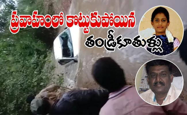 Father and Daughter Missing in flood waters At Chittoor District - Sakshi