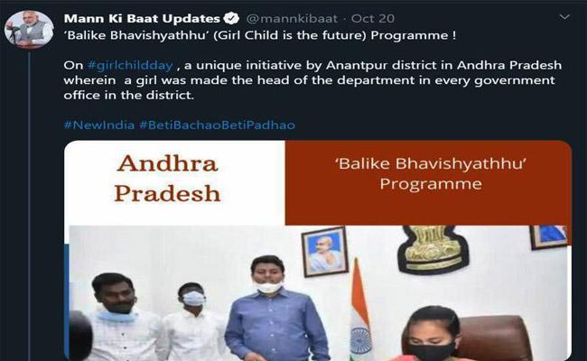 PM Modi Praises Anantapur Collector Gandham Chandrudu - Sakshi