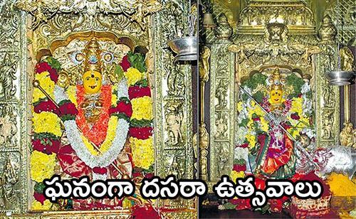 Indrakeeladri Kanaka Durgamma Mahishasura Mardhini Avatar Today - Sakshi