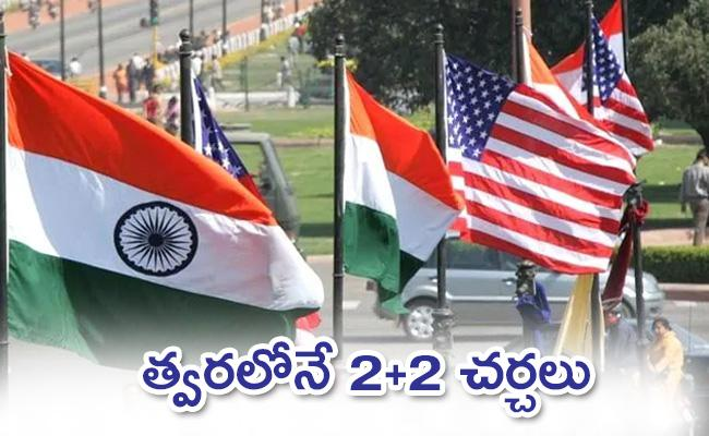 US Says Want To Ensure India China Border Standoff Does Not Escalate - Sakshi