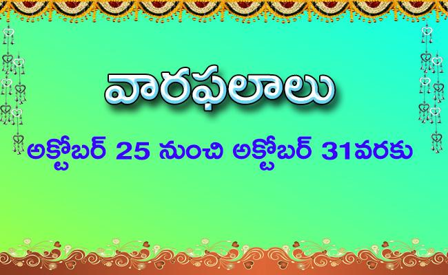 Weekly Horoscope From  October 25th To October 31 2020 - Sakshi