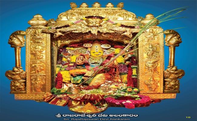 Vijayawada Kanaka Durgamma Rajarajeshwari Avatar Today - Sakshi