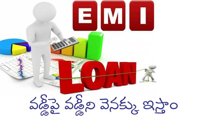 Banks To Issue Cashback For Loyal Loan Customers - Sakshi
