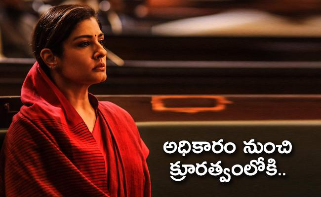 Raveena Tandon First Look from KGF Chapter 2 on birthday - Sakshi