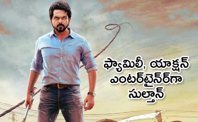 Sulthan First Look  Released Karthi is Ready With Another Actioner - Sakshi
