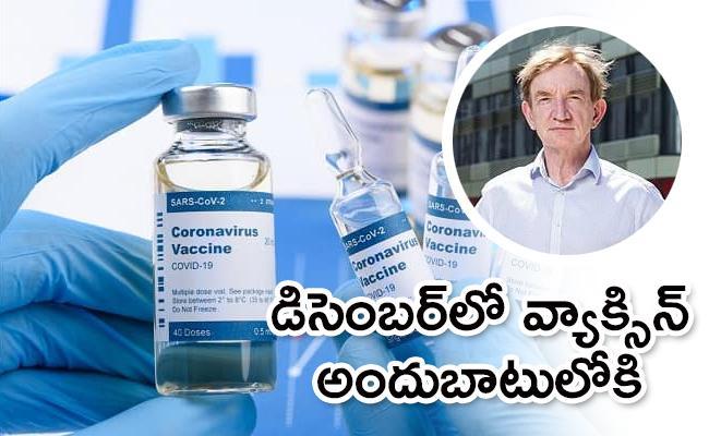 Coronavirus Vaccine May Come In December - Sakshi