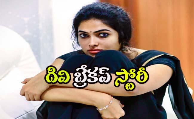 Bigg Boss 4 Telugu: Here It Is Divi Vadthya Breakup Love Story - Sakshi